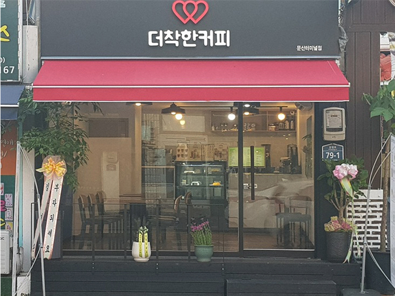 You are currently viewing 문산터미널점